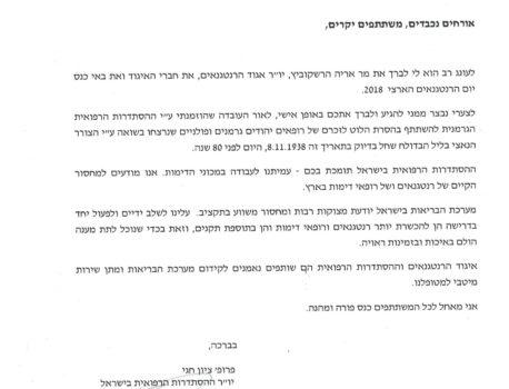 """ברכת יו""""ר הסתדרות הרפואית בישראל לכנס"""